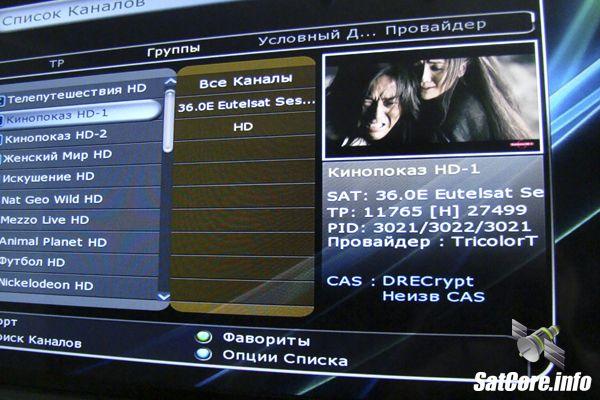 Вот так работал Триколор HD на Openbox