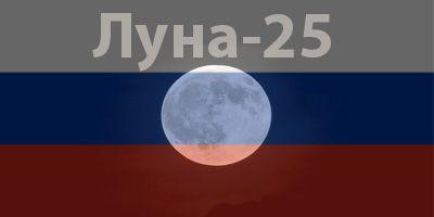 """Российская лунная миссия - """"Луна-25"""""""